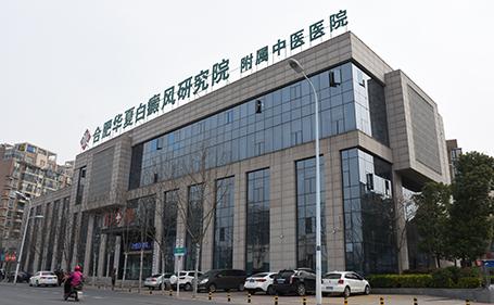 合肥华夏白癜风医院简介